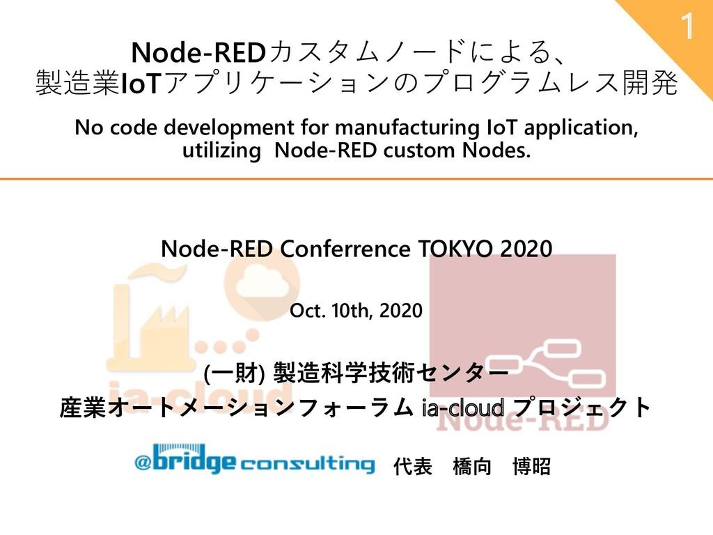 Node-REDカスタムノードによる、 製造業IoTアプリケーションのプログラムレス開発 No...