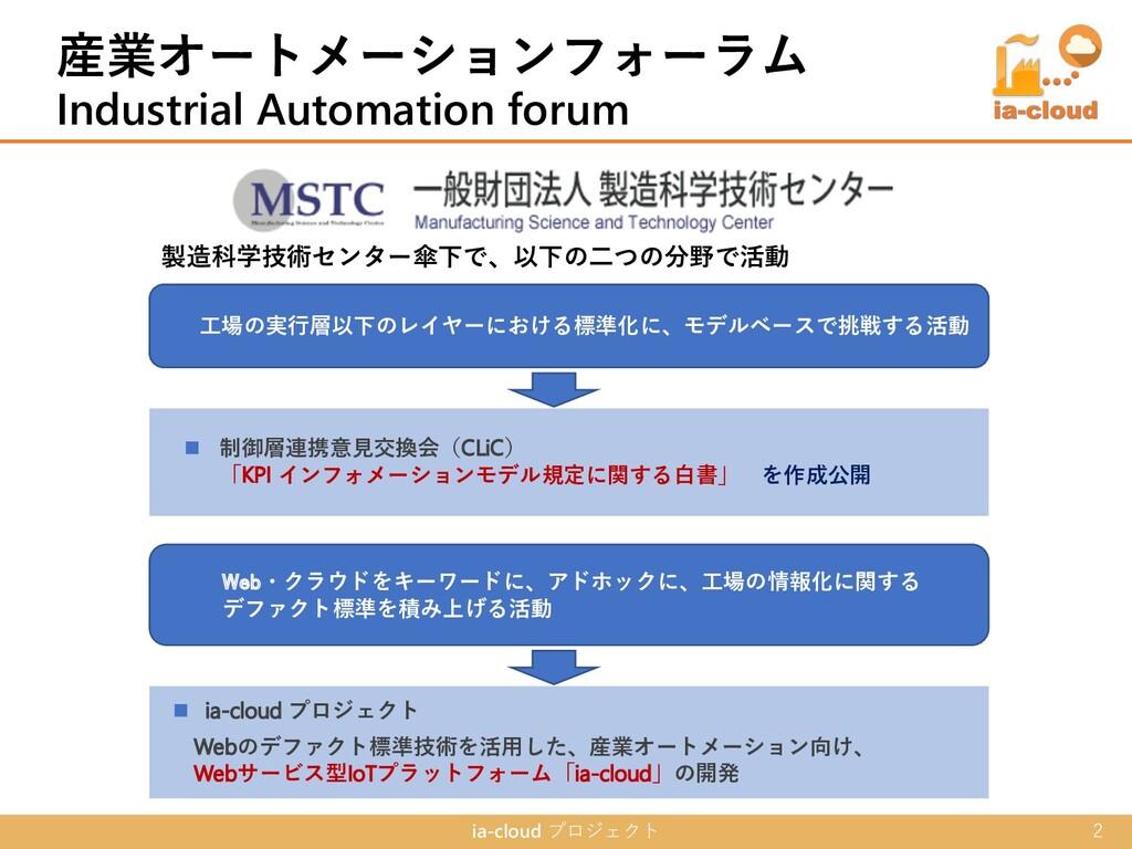 産業オートメーションフォーラム Industrial Automation forum 製造科...