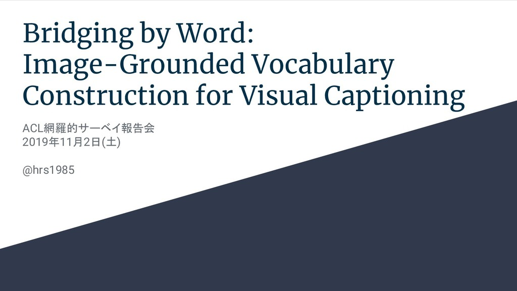 Bridging by Word: Image-Grounded Vocabulary Con...