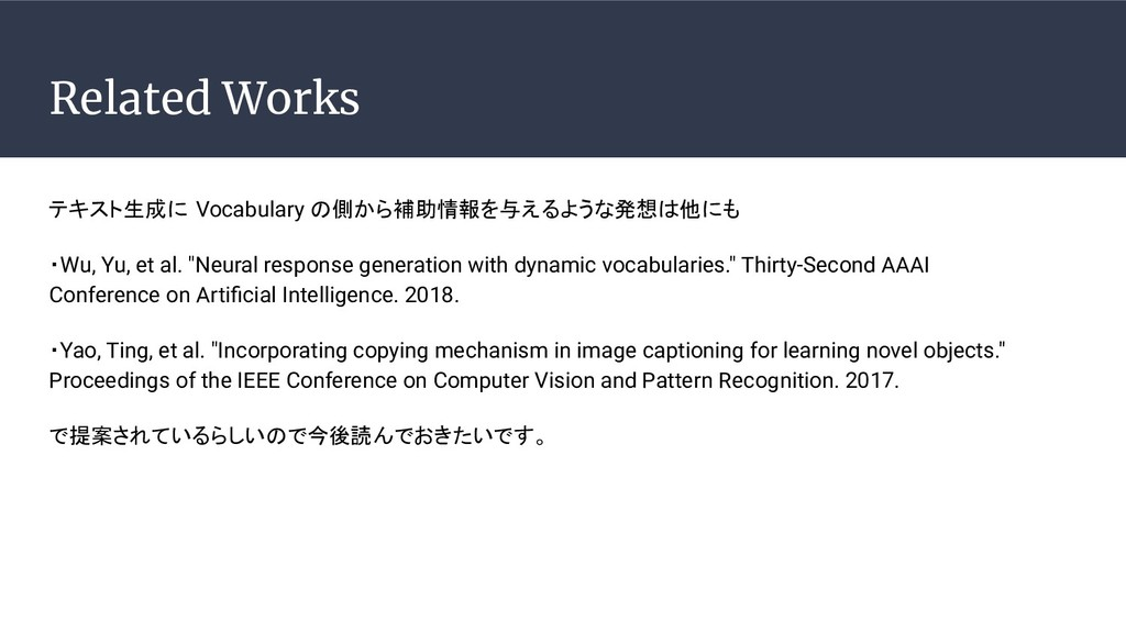 Related Works テキスト生成に Vocabulary の側から補助情報を与えるよう...