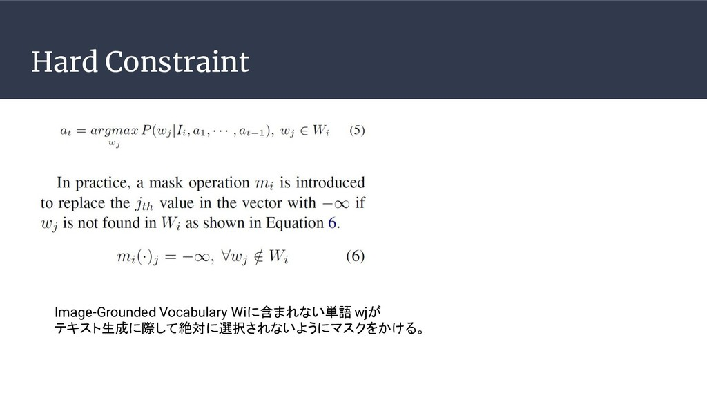 Hard Constraint Image-Grounded Vocabulary Wiに含ま...