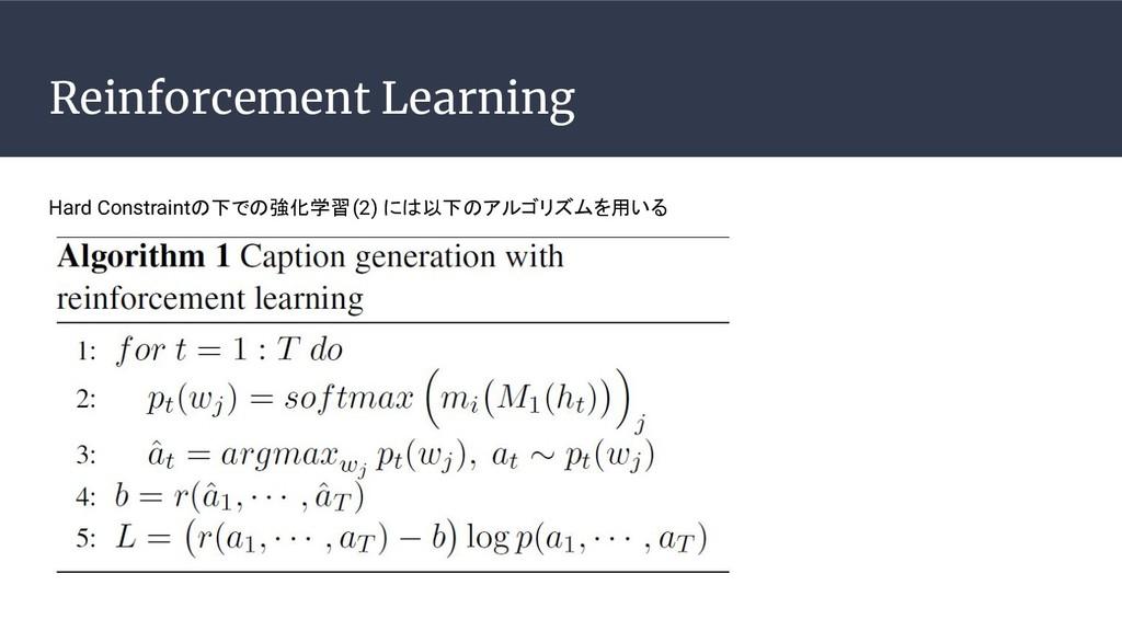 Reinforcement Learning Hard Constraintの下での強化学習 ...