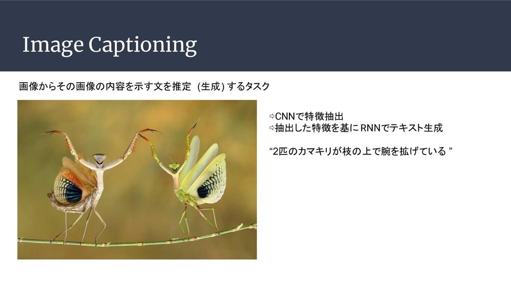 Image Captioning 画像からその画像の内容を示す文を推定 (生成) するタスク ...
