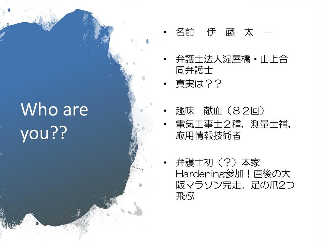 Who are you?? • 名前 伊 藤 太 一 • 弁護士法人淀屋橋・山上合 同弁護士 ...