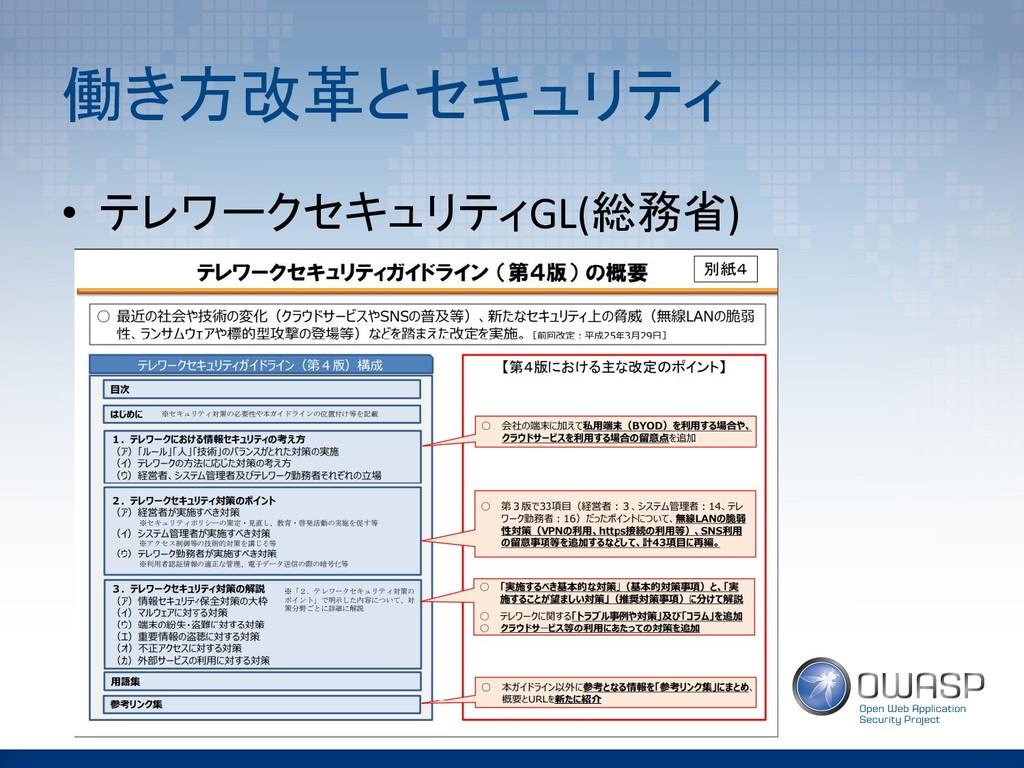 働き方改革とセキュリティ • テレワークセキュリティGL(総務省)