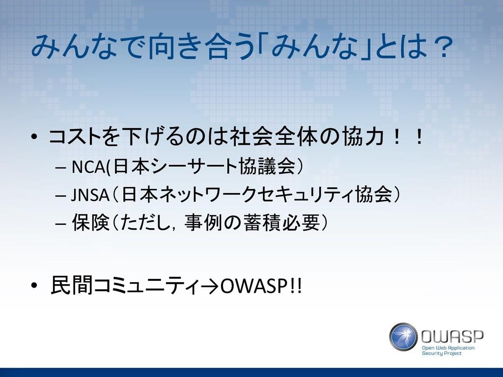 みんなで向き合う「みんな」とは? • コストを下げるのは社会全体の協力!! – NCA(日本シ...