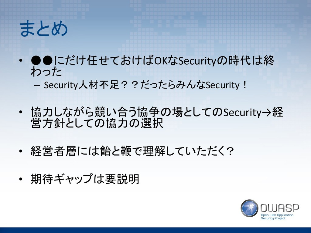 まとめ • ●●にだけ任せておけばOKなSecurityの時代は終 わった – Securit...