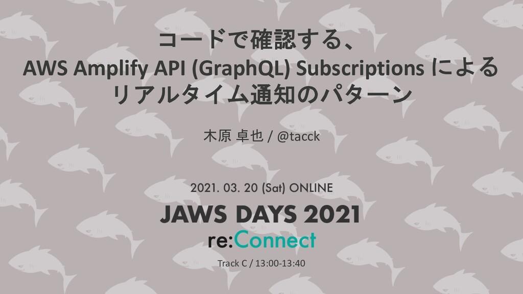 コードで確認する、 AWS Amplify API (GraphQL) Subscriptio...
