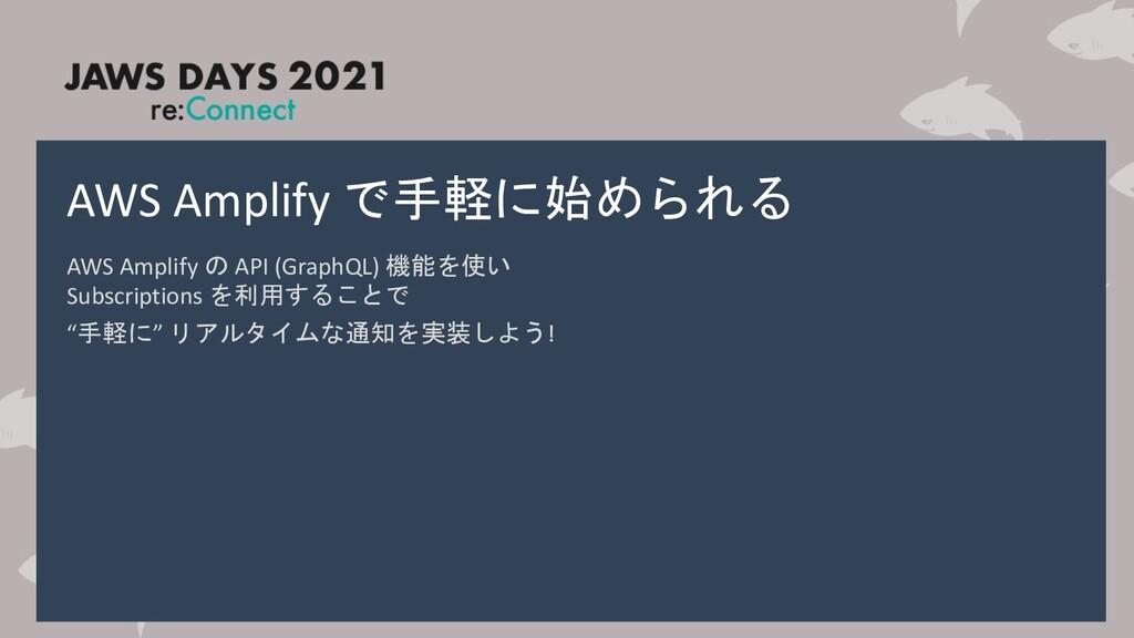 AWS Amplify で手軽に始められる AWS Amplify の API (GraphQ...