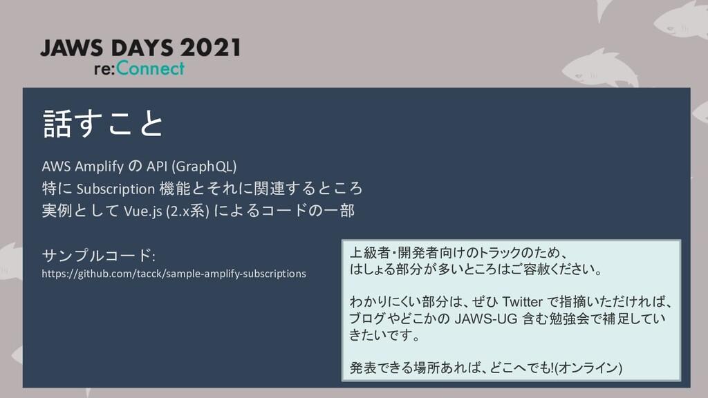 話すこと AWS Amplify の API (GraphQL) 特に Subscriptio...