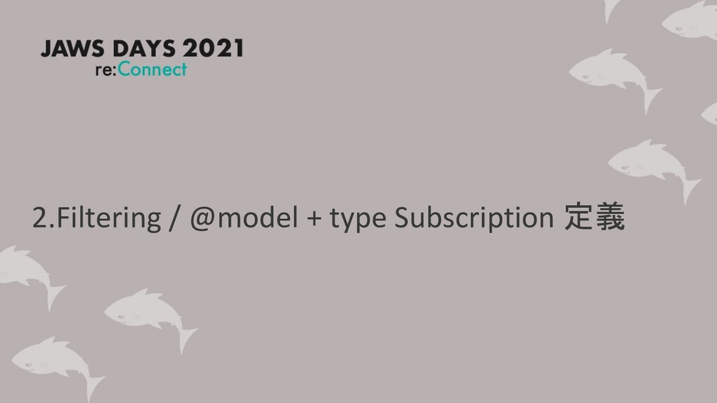 2.Filtering / @model + type Subscription 定義