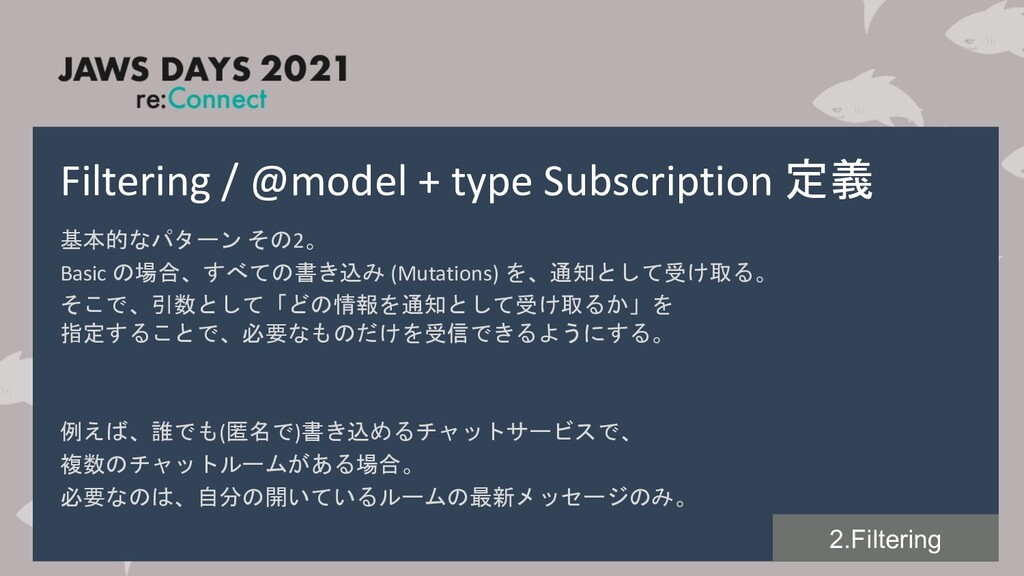 Filtering / @model + type Subscription 定義 基本的なパ...