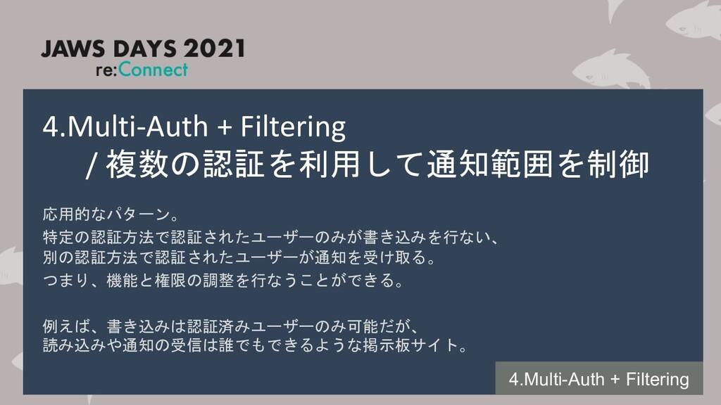 4.Multi-Auth + Filtering / 複数の認証を利用して通知範囲を制御 応用...