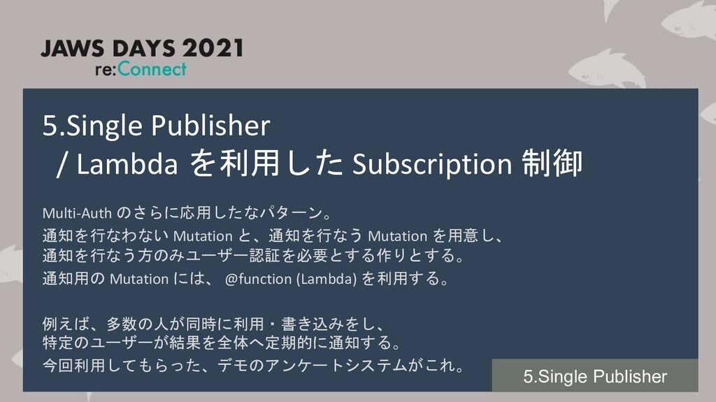 5.Single Publisher / Lambda を利用した Subscription ...