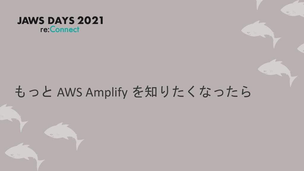 もっと AWS Amplify を知りたくなったら