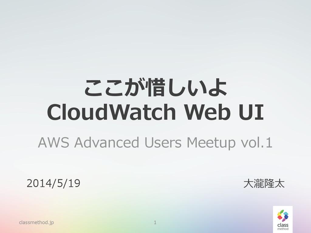 ここが惜しいよ CloudWatch Web UI AWS Advanced User...