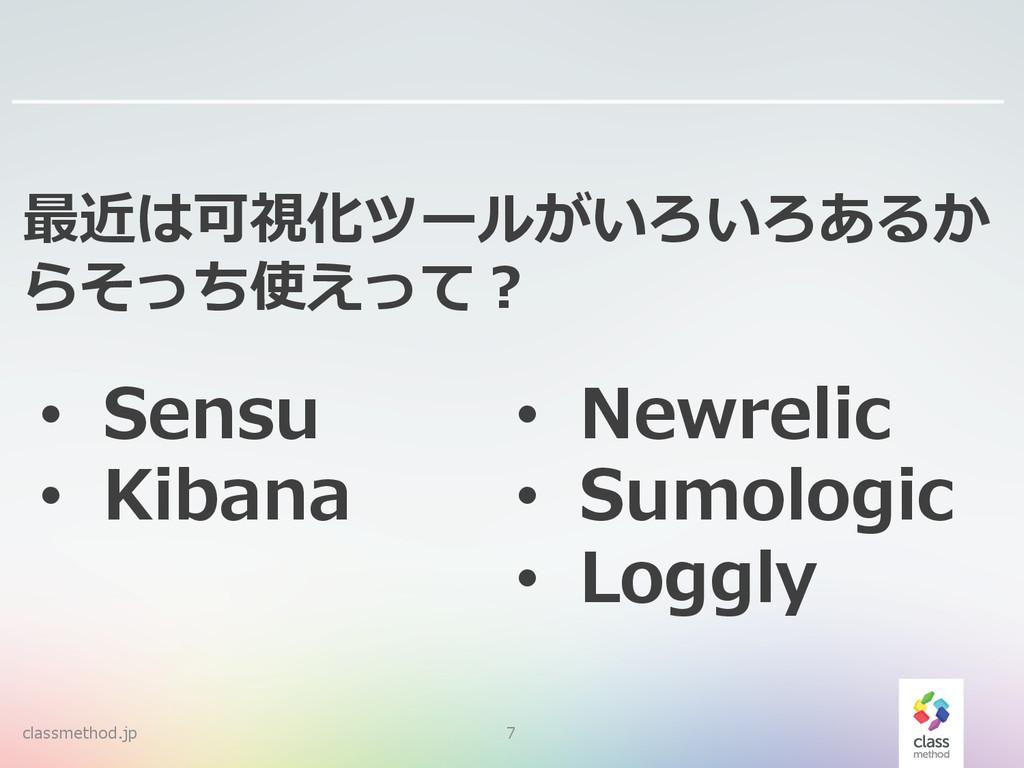classmethod.jp 7 最近は可視化ツールがいろいろあるか らそっち使えって? •...
