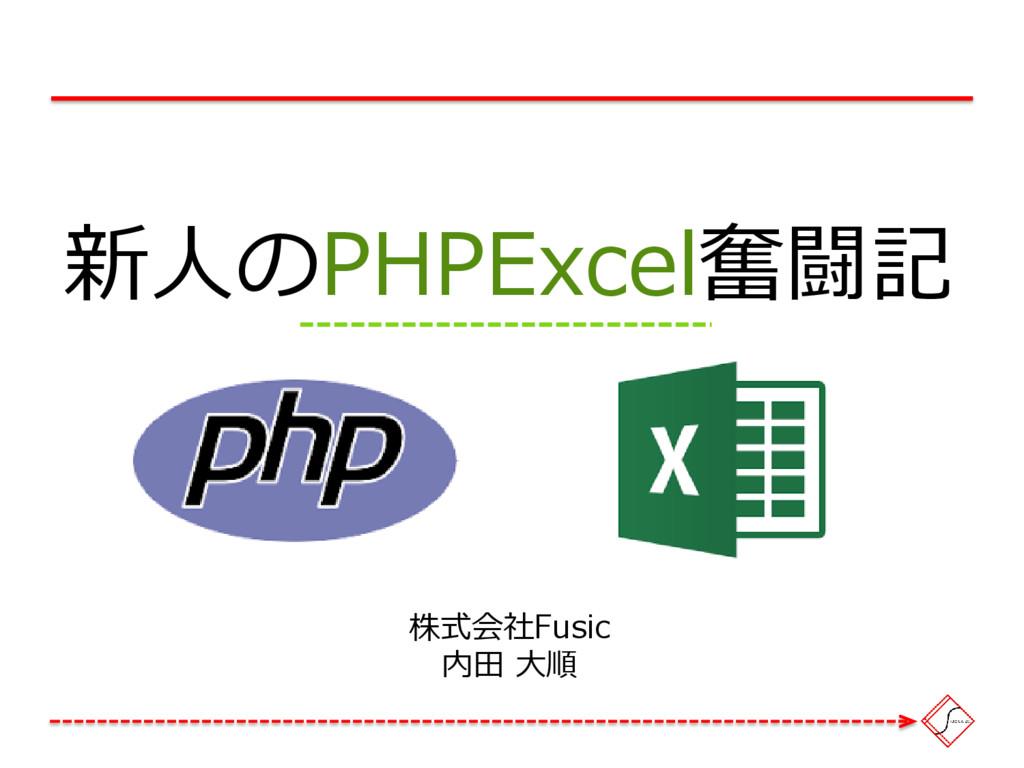 新人のPHPExcel奮闘記 株式会社Fusic 内田 大順