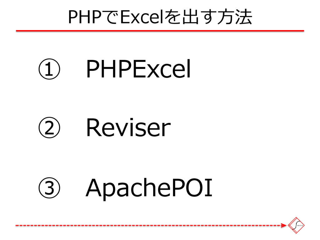① PHPExcel PHPでExcelを出す方法 ② Reviser ③ ApachePOI