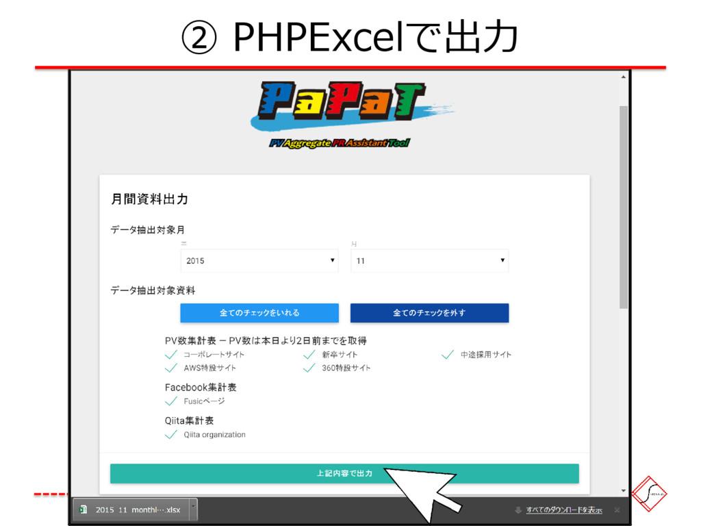 ② PHPExcelで出力