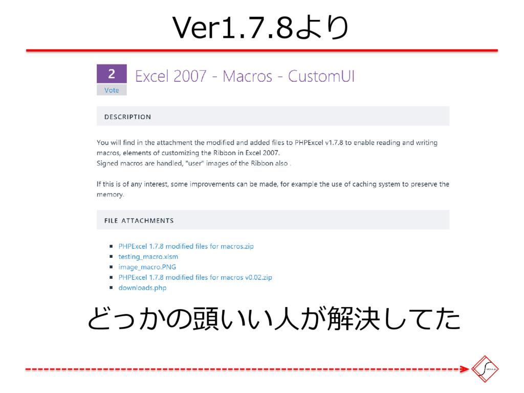 Ver1.7.8より どっかの頭いい人が解決してた