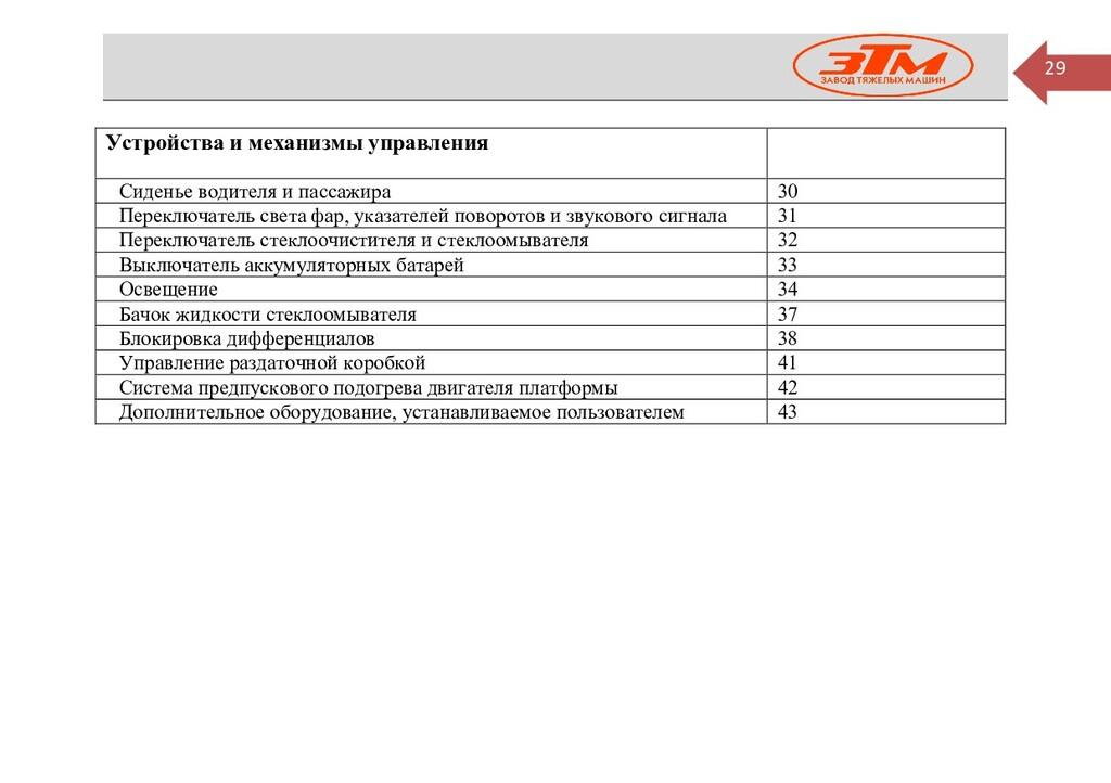 29 Устройства и механизмы управления Сиденье во...