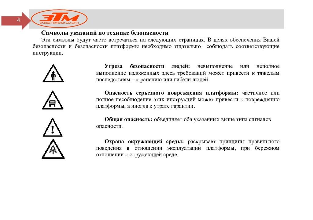 4 Символы указаний по технике безопасности Эти ...