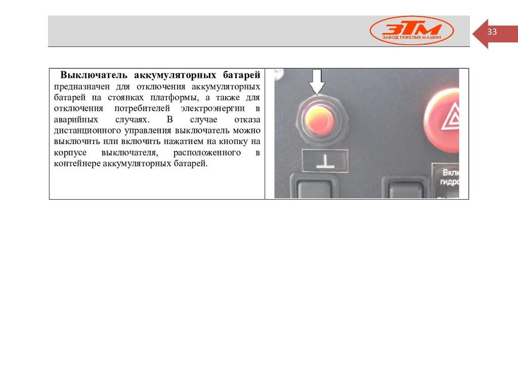 33 Выключатель аккумуляторных батарей предназна...