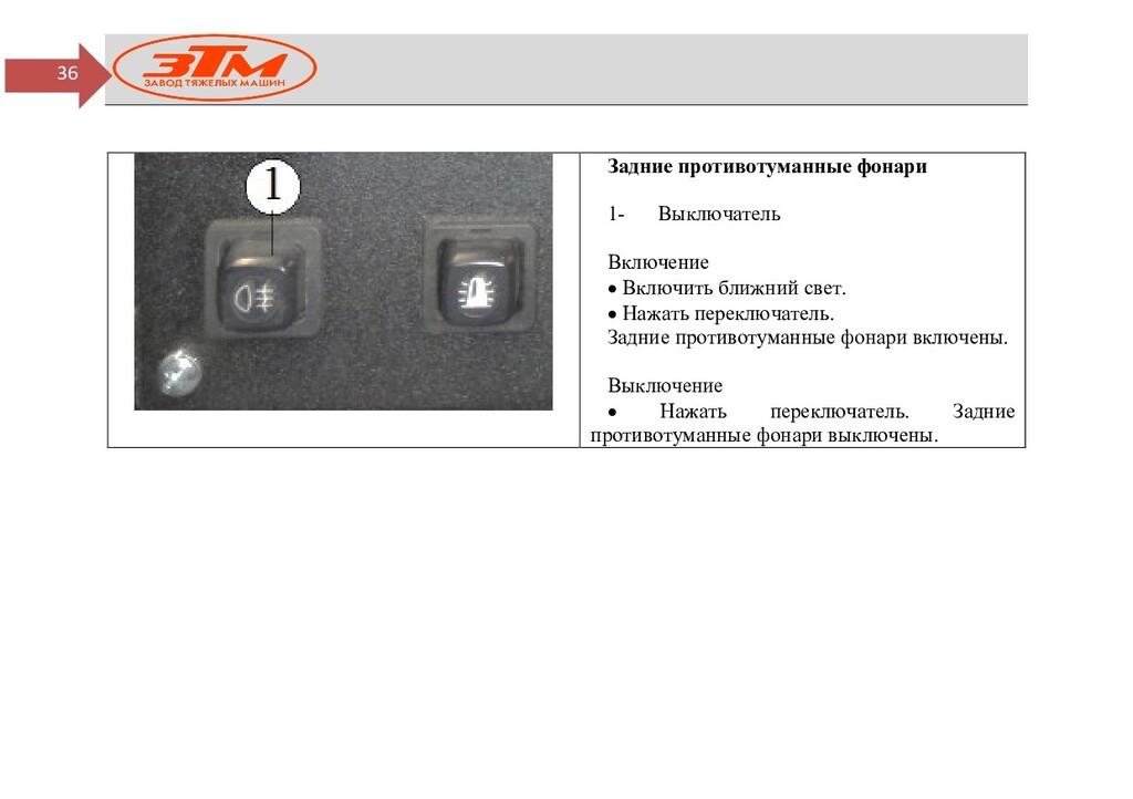 36 Задние противотуманные фонари 1- Выключатель...