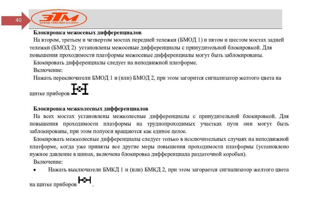 40 Блокировка межосевых дифференциалов На второ...