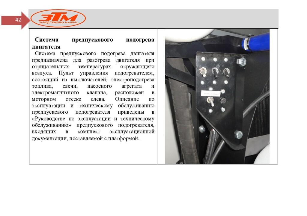 42 Система предпускового подогрева двигателя Си...