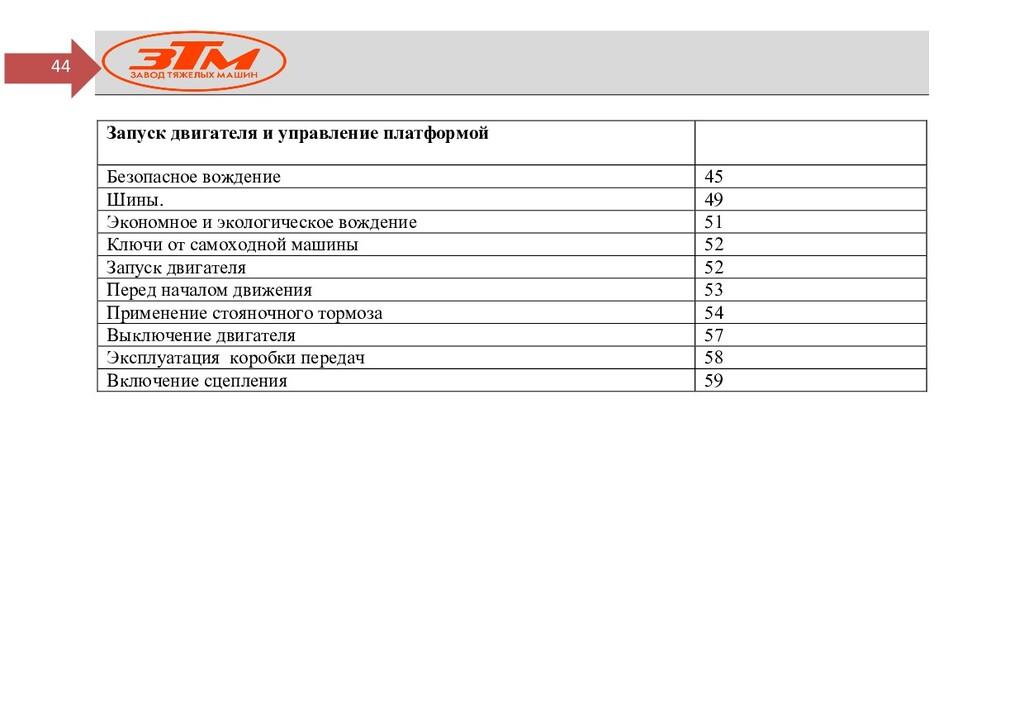 44 Запуск двигателя и управление платформой Без...