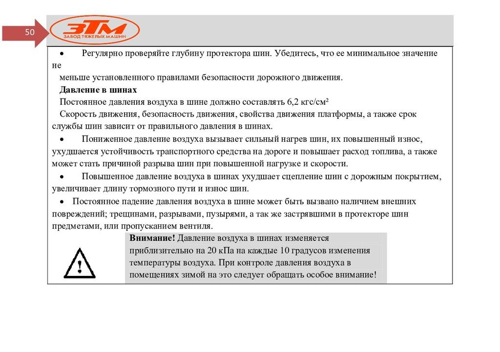 50 • Регулярно проверяйте глубину протектора ши...