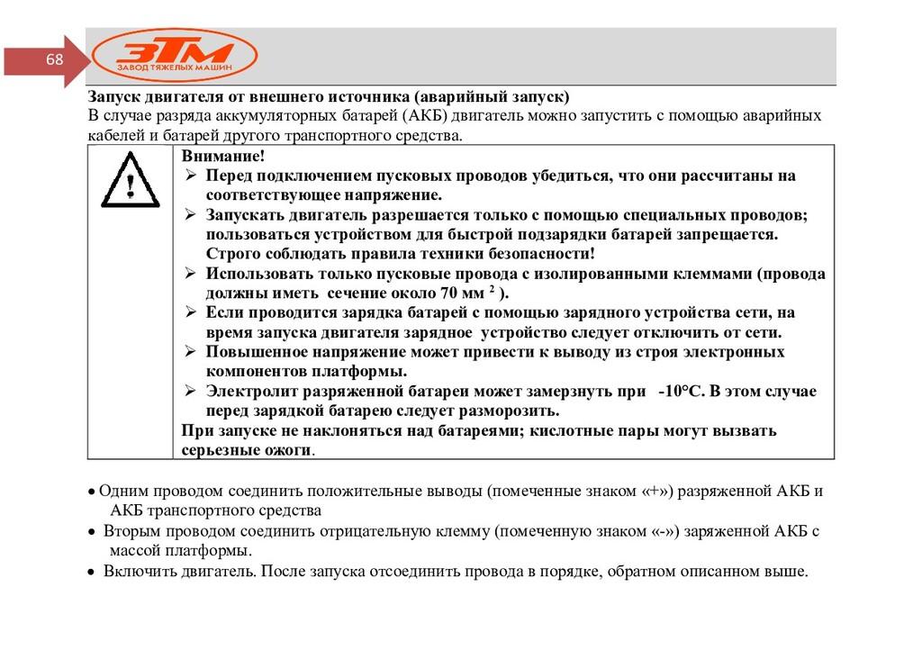 68 Запуск двигателя от внешнего источника (авар...