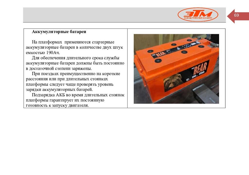 69 Аккумуляторные батареи На платформах применя...