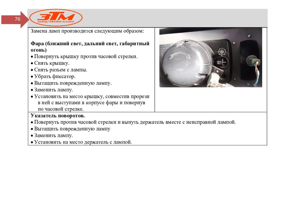 76 Замена ламп производится следующим образом: ...