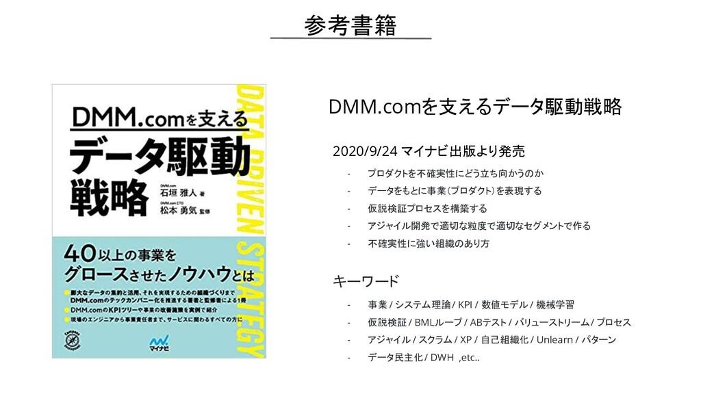 参考書籍 DMM.comを支えるデータ駆動戦略 2020/9/24 マイナビ出版より発売 - ...