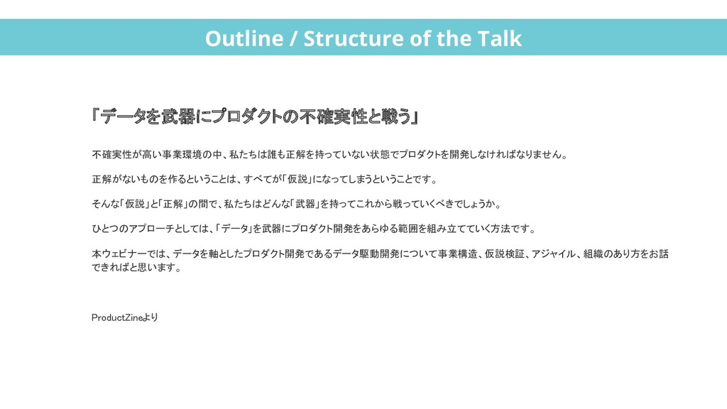 Outline / Structure of the Talk 「データを武器にプロダクトの不...