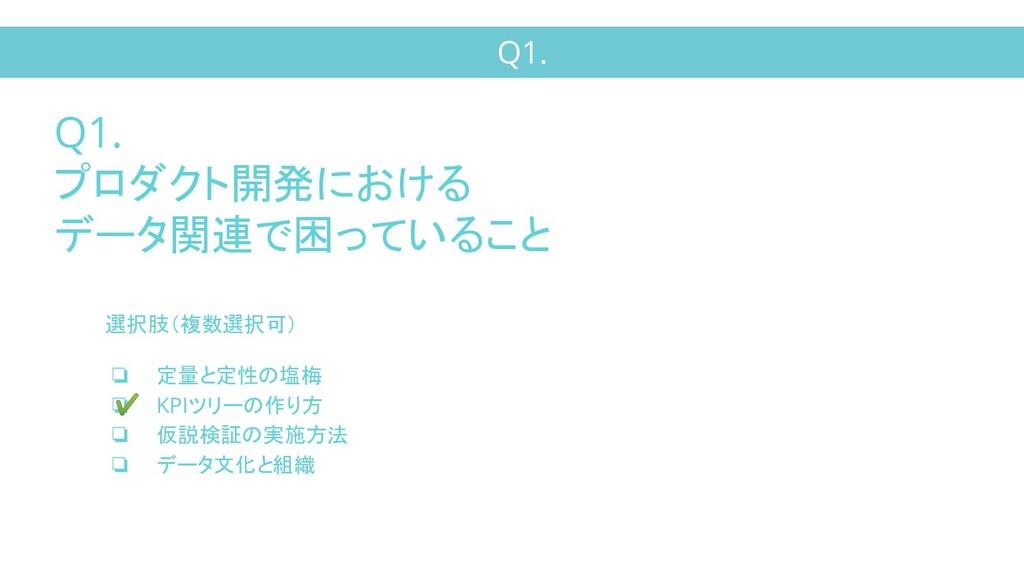 Q1. Q1. プロダクト開発における データ関連で困っていること 選択肢(複数選択可) ❏...