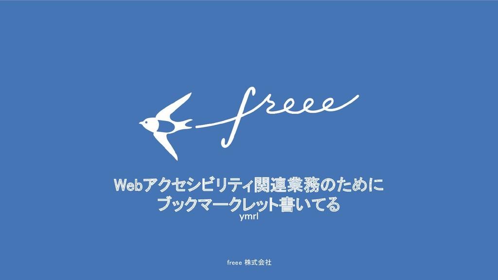 freee 株式会社 Webアクセシビリティ関連業務のために ブックマークレット書いてる