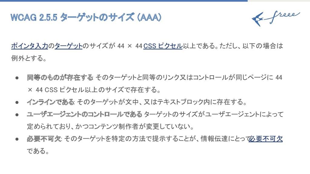 WCAG 2.5.5 ターゲットのサイズ (AAA) ポインタ入力のターゲットのサイズが 4...