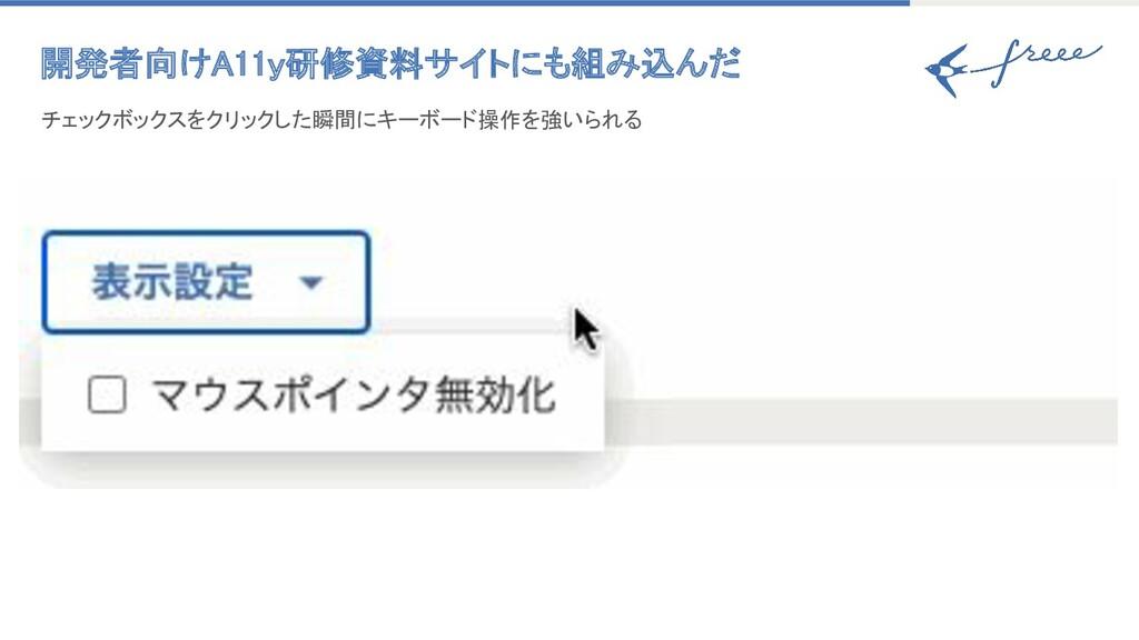 開発者向けA11y研修資料サイトにも組み込んだ チェックボックスをクリックした瞬間にキーボー...