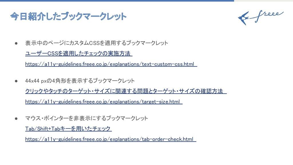 今日紹介したブックマークレット ● 表示中のページにカスタムCSSを適用するブックマークレッ...