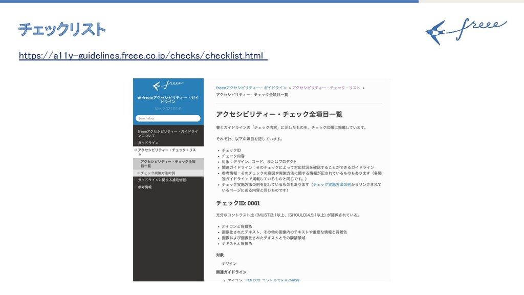 チェックリスト https://a11y-guidelines.freee.co.jp/ch...