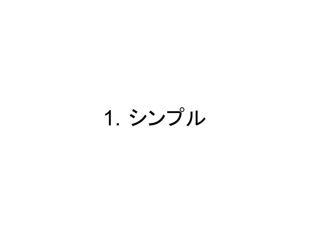 1. シンプル