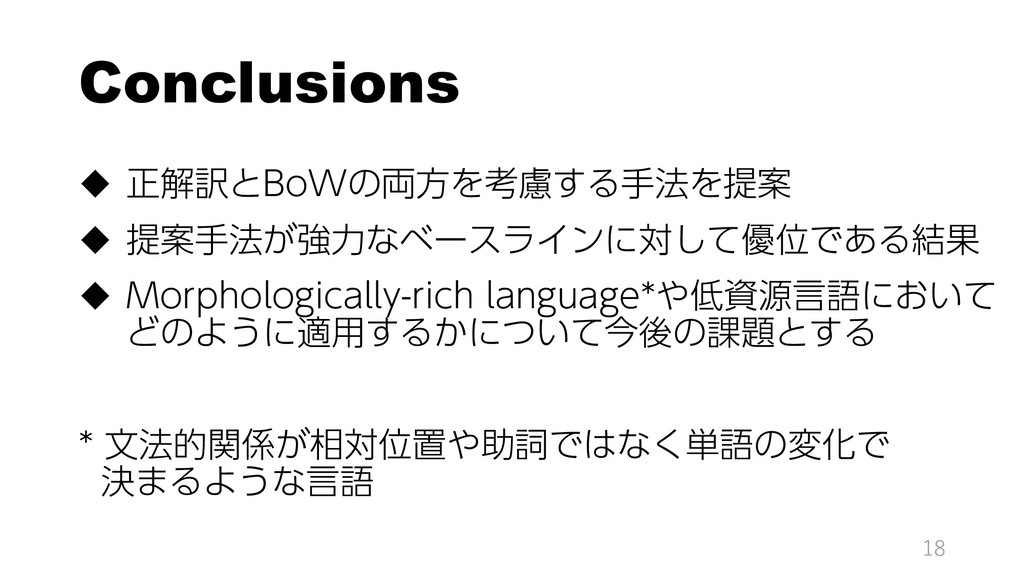 Conclusions  正解訳とBoWの両方を考慮する手法を提案  提案手法が強力なベー...