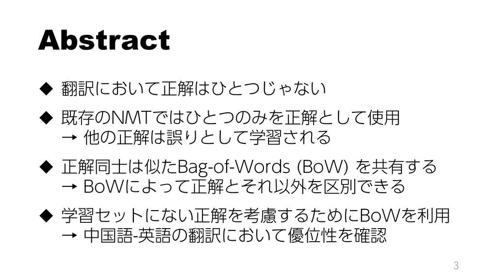 Abstract  翻訳において正解はひとつじゃない  既存のNMTではひとつのみを正解と...