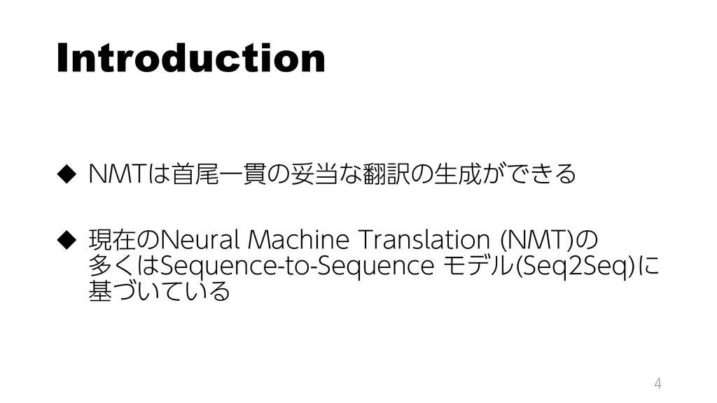 Introduction  NMTは首尾一貫の妥当な翻訳の生成ができる  現在のNeura...