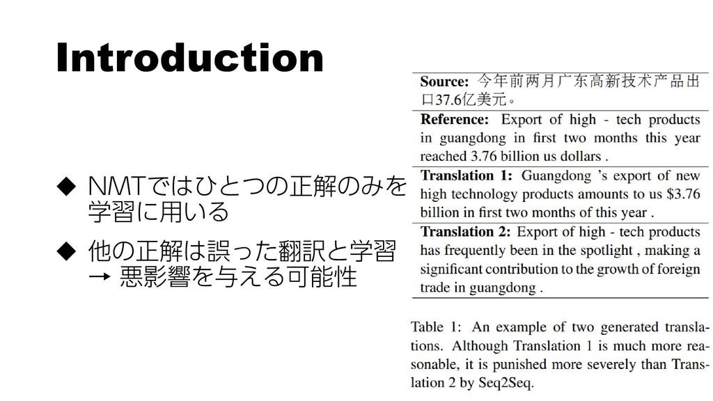 Introduction  NMTではひとつの正解のみを 学習に用いる  他の正解は誤った...