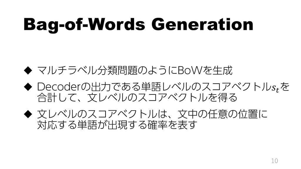 Bag-of-Words Generation  マルチラベル分類問題のようにBoWを生成 ...